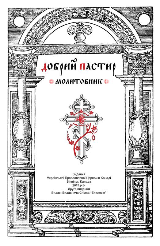 Добрий Пастир<br />The Good Shepherd<br />UOCC prayer book, 2013