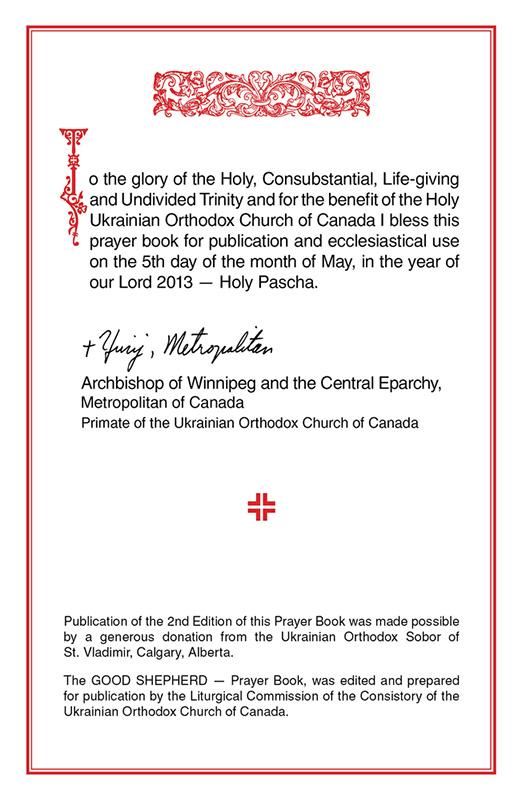 Metropolitan's imprimatur & St. Vladimir's Sobor (Calgary) sponsorship recognition