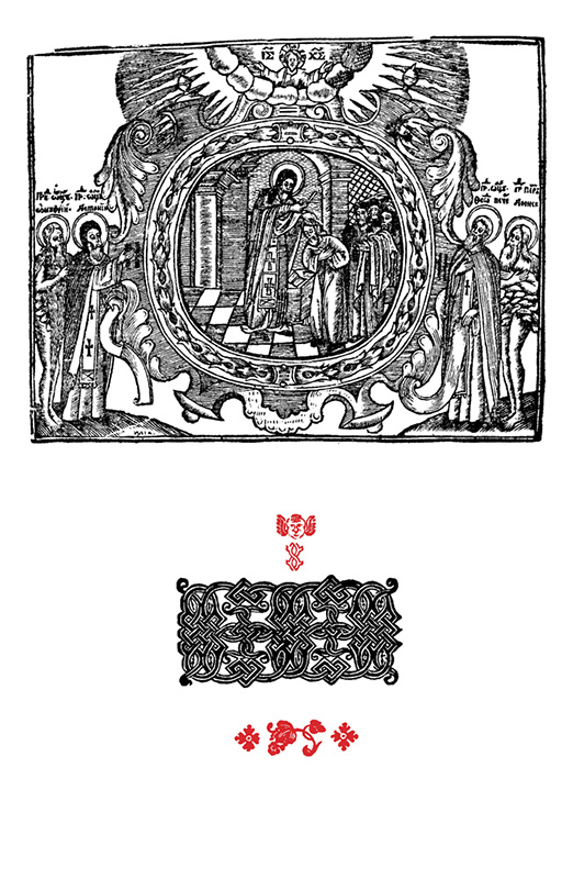 Tonsuring, from the <i>Euchologion</i> (Trebnyk) of Metr. St. Petro Mohyla (Kyiv, 1646)