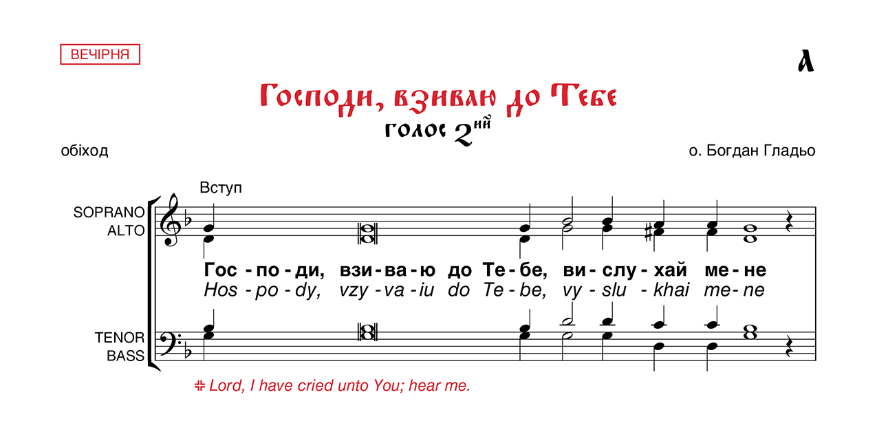 Musical notation sample: pastyr.ca — liturgical text and musical notation for Orthodox Worship. Eastern Eparchy of the Ukrainian Orthodox Church of Canada (UOCC).