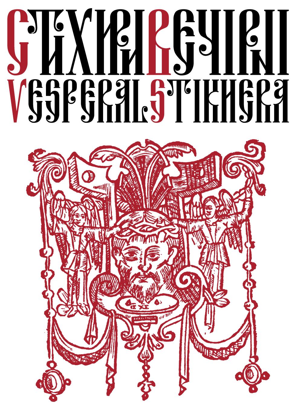 Stikhera Cover
