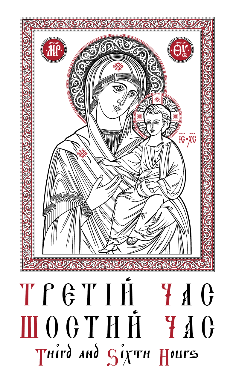 Eastern Eparchy of the Ukrainian Orthodox Church of Canada (UOCC) Third and Sixth Hours