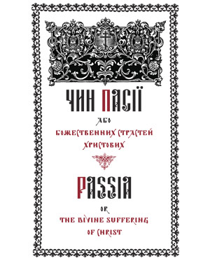 Passia: or the Divine Suffering of Christ UA•EN
