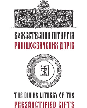 The Divine Liturgy of the Presanctified Gifts UA•EN