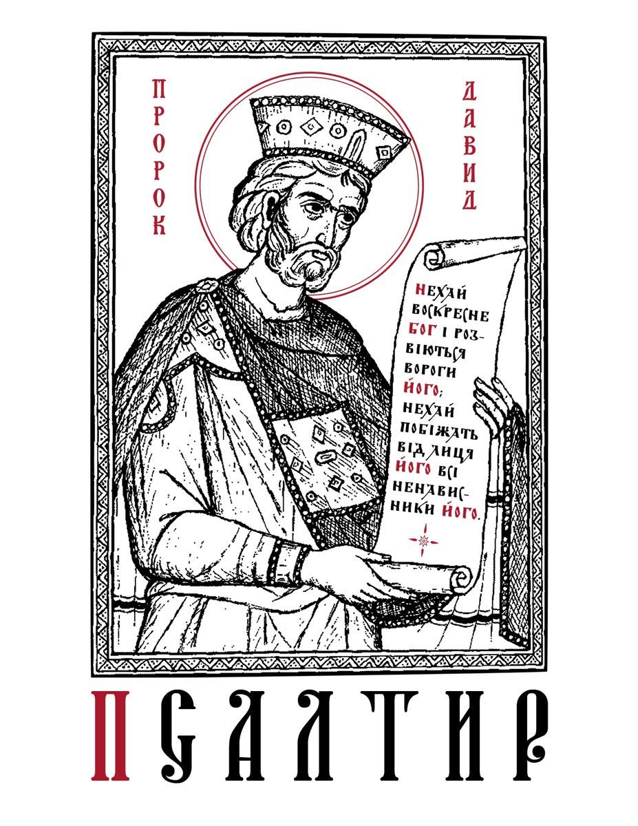 Псалтир з тропарями й молитвами (українською)